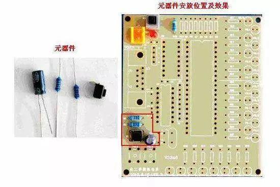 常见的PCB电路板调试技能插图3