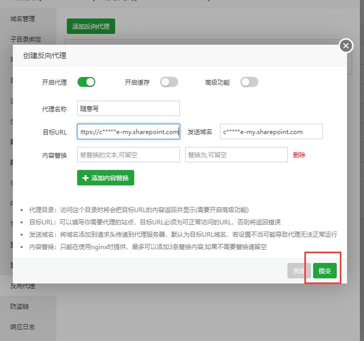 利用cloudflare和自建服务器实现反向代理onedreive,提高国内onedrive下载速度,对接OneDrive插图17